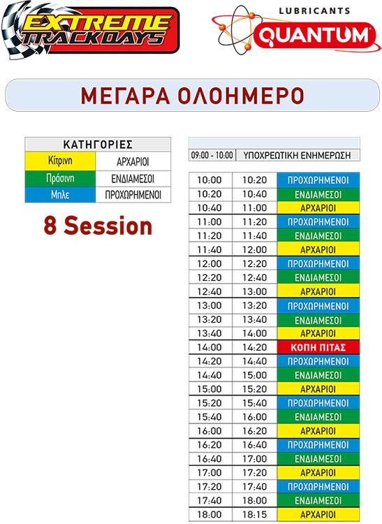 MEGARA Programma 2017.cdr