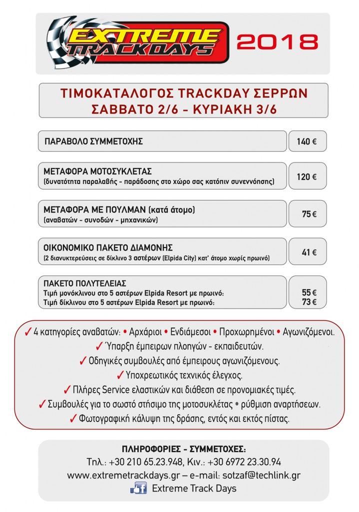 Timokatalogos 2018.cdr