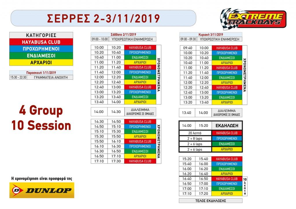 SERRES Programma 2019.cdr