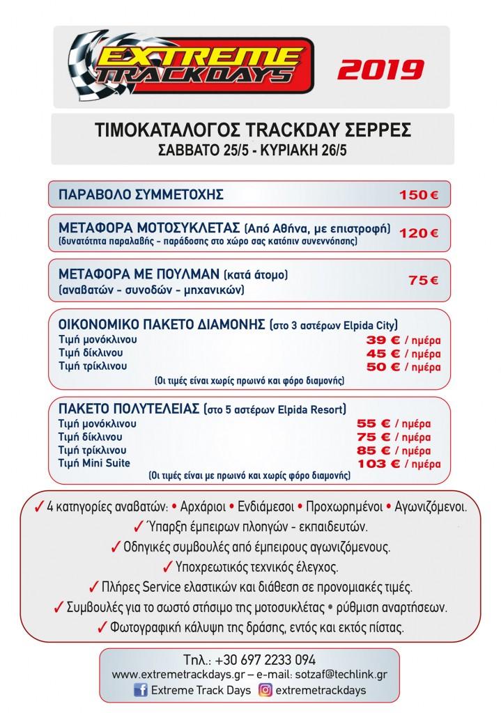 Timokatalogos SERRES 2019.cdr