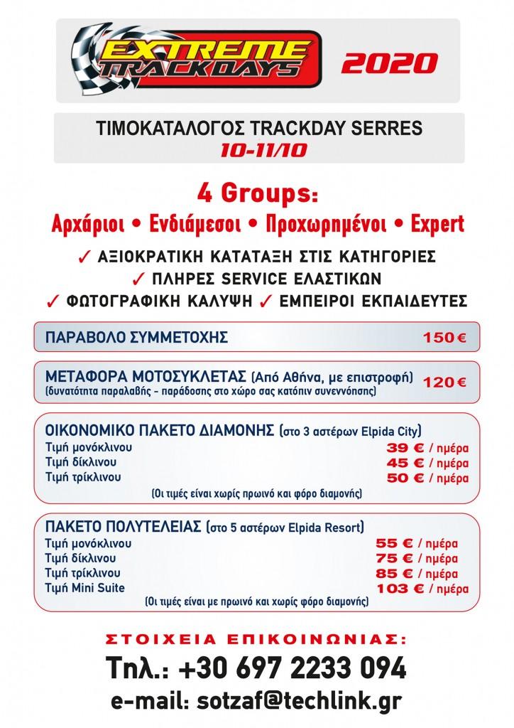 Timokatalogos SERRES 2020.cdr