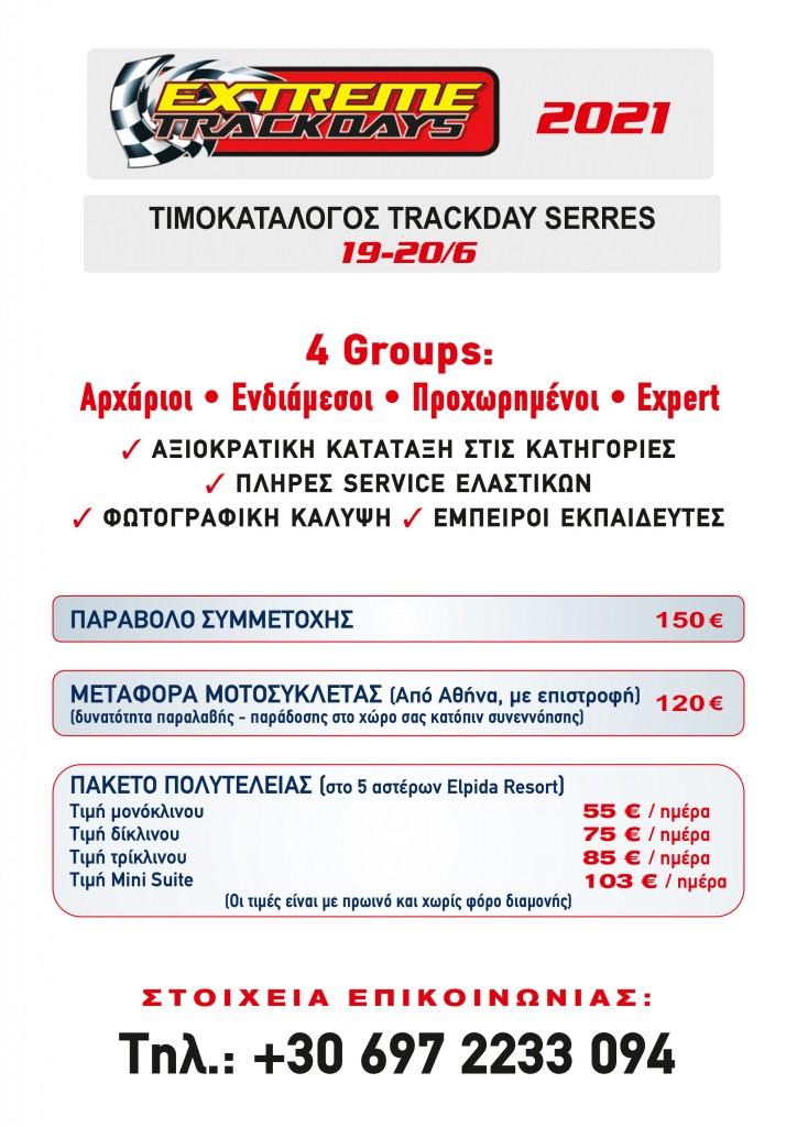 Timokatalogos-SERRES-2021
